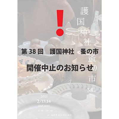 B護国38 表紙中止_01