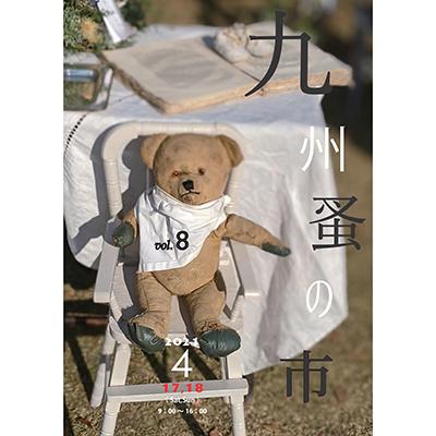 D九州8 表紙_01